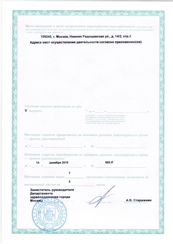 Лицензия МедЦентрСервис - страница 2