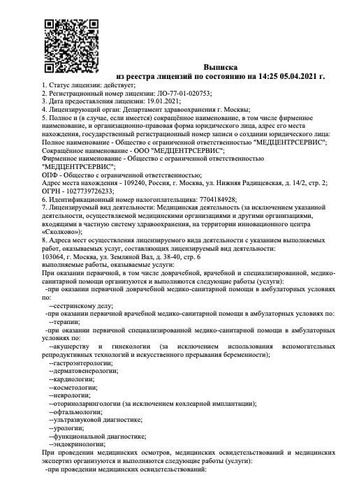 Лицензия МедЦентрСервис - страница 1