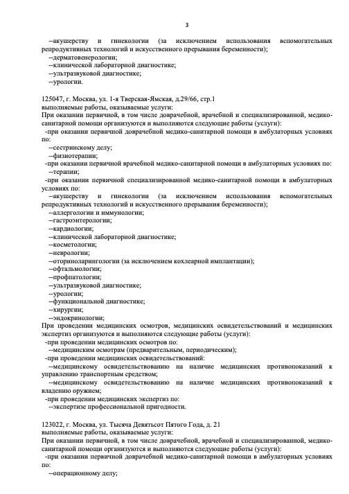 Лицензия МедЦентрСервис - страница 3