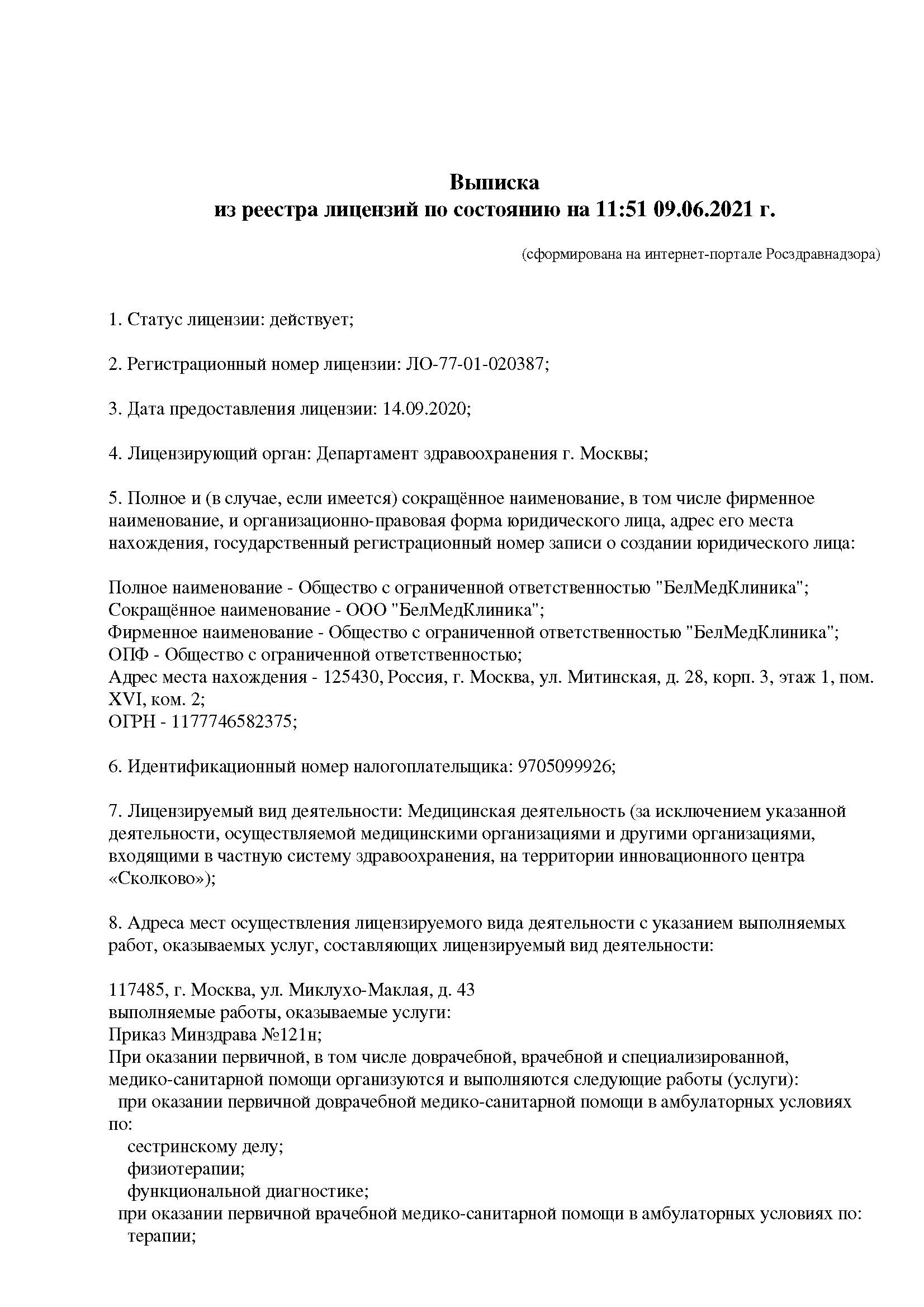 Выписка из реестра ООО «БелМедКлиника» - страница 1