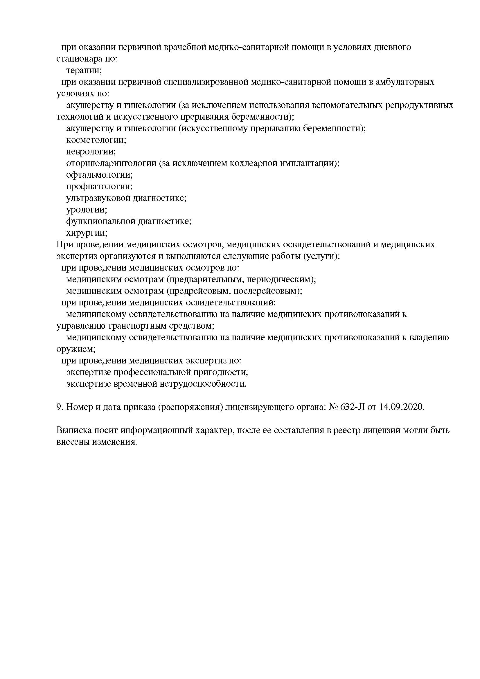 Выписка из реестра ООО «БелМедКлиника» - страница 2