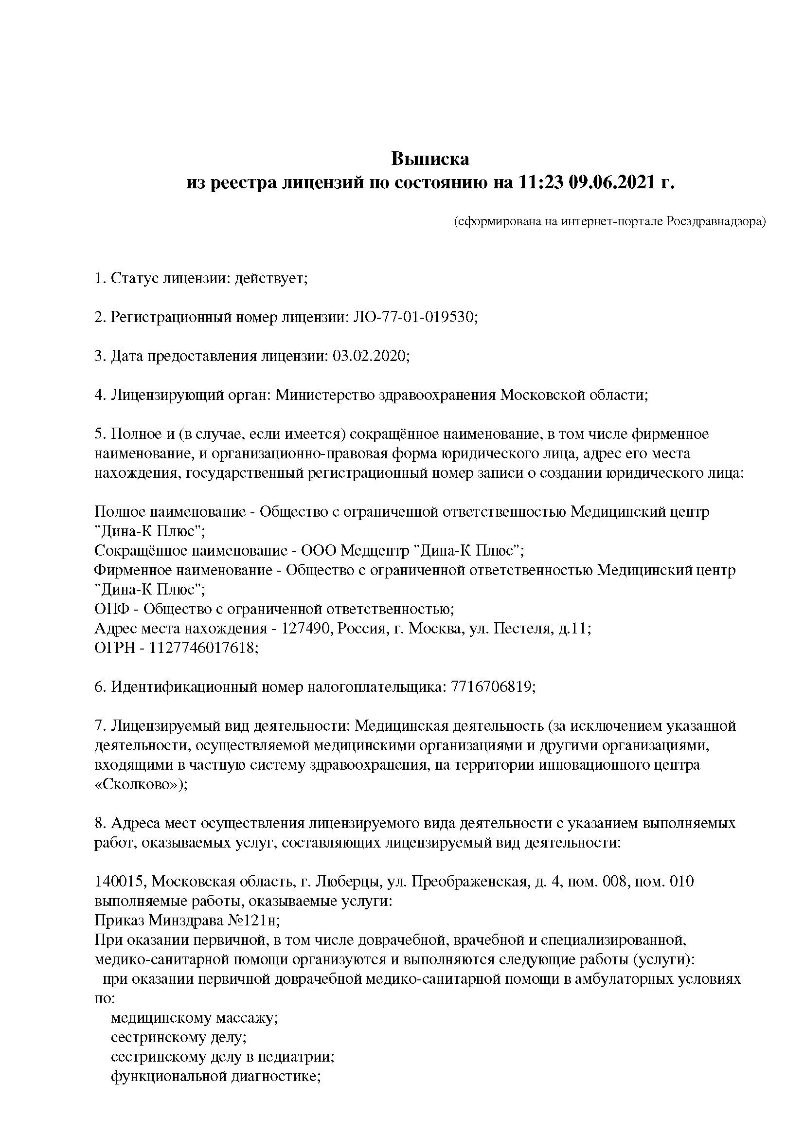 Выписка из реестра ООО Медцентр «Дина-К Плюс» - страница 1