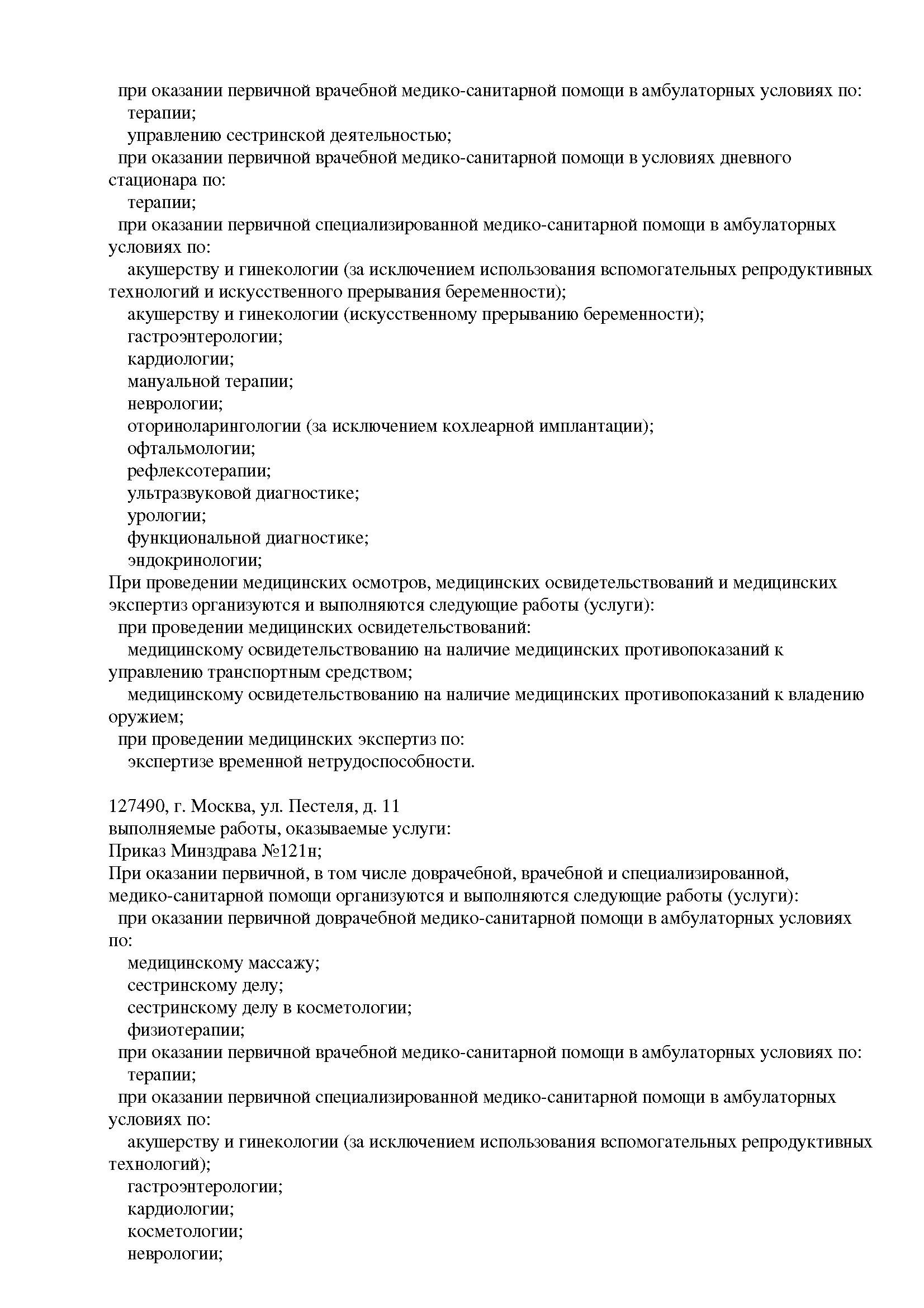Выписка из реестра ООО Медцентр «Дина-К Плюс» - страница 2
