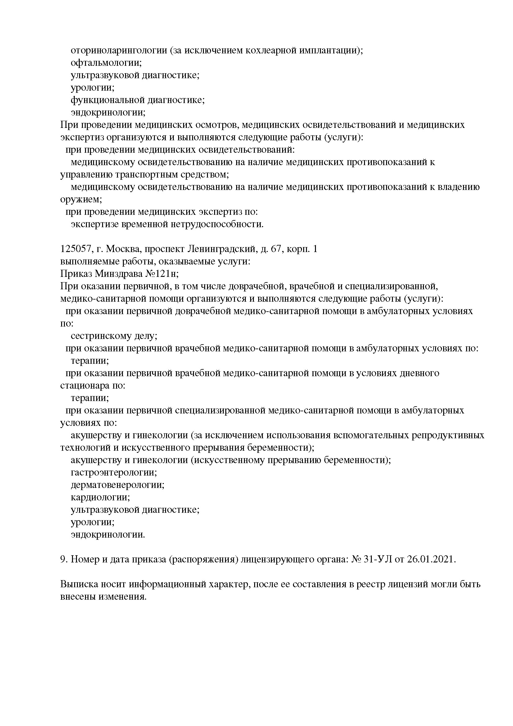 Выписка из реестра ООО Медцентр «Дина-К Плюс» - страница 3