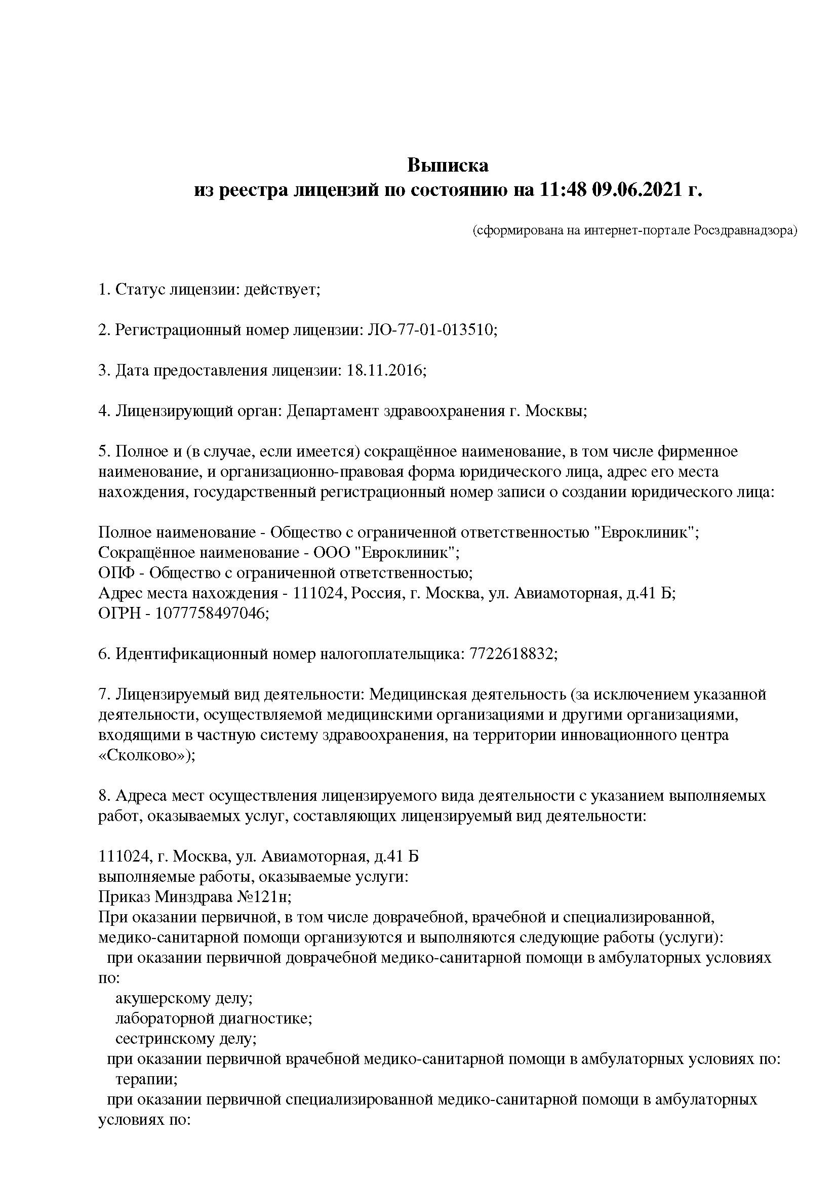 Выписка из реестра ООО «Евроклиник» - страница 1