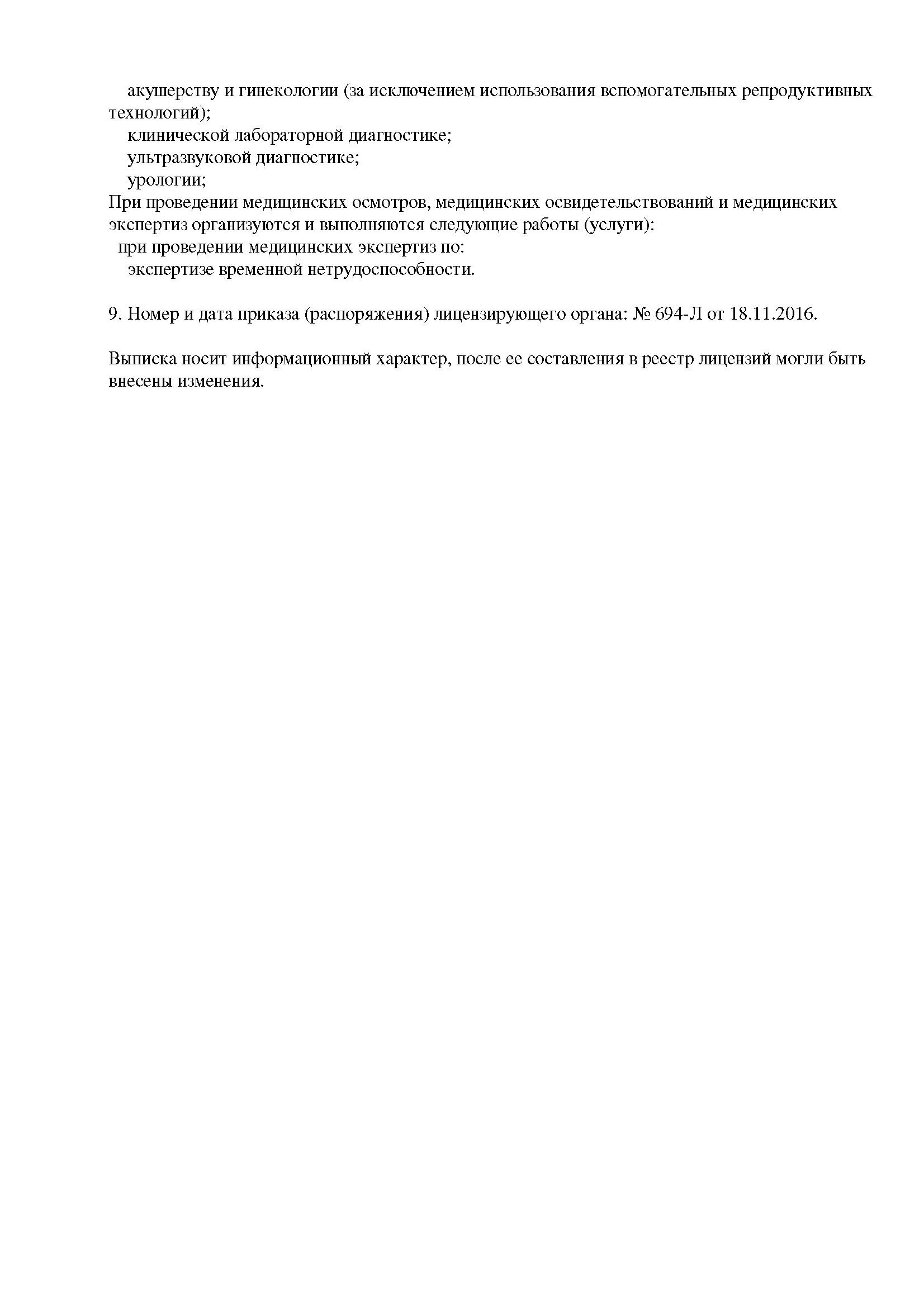 Выписка из реестра ООО «Евроклиник» - страница 2