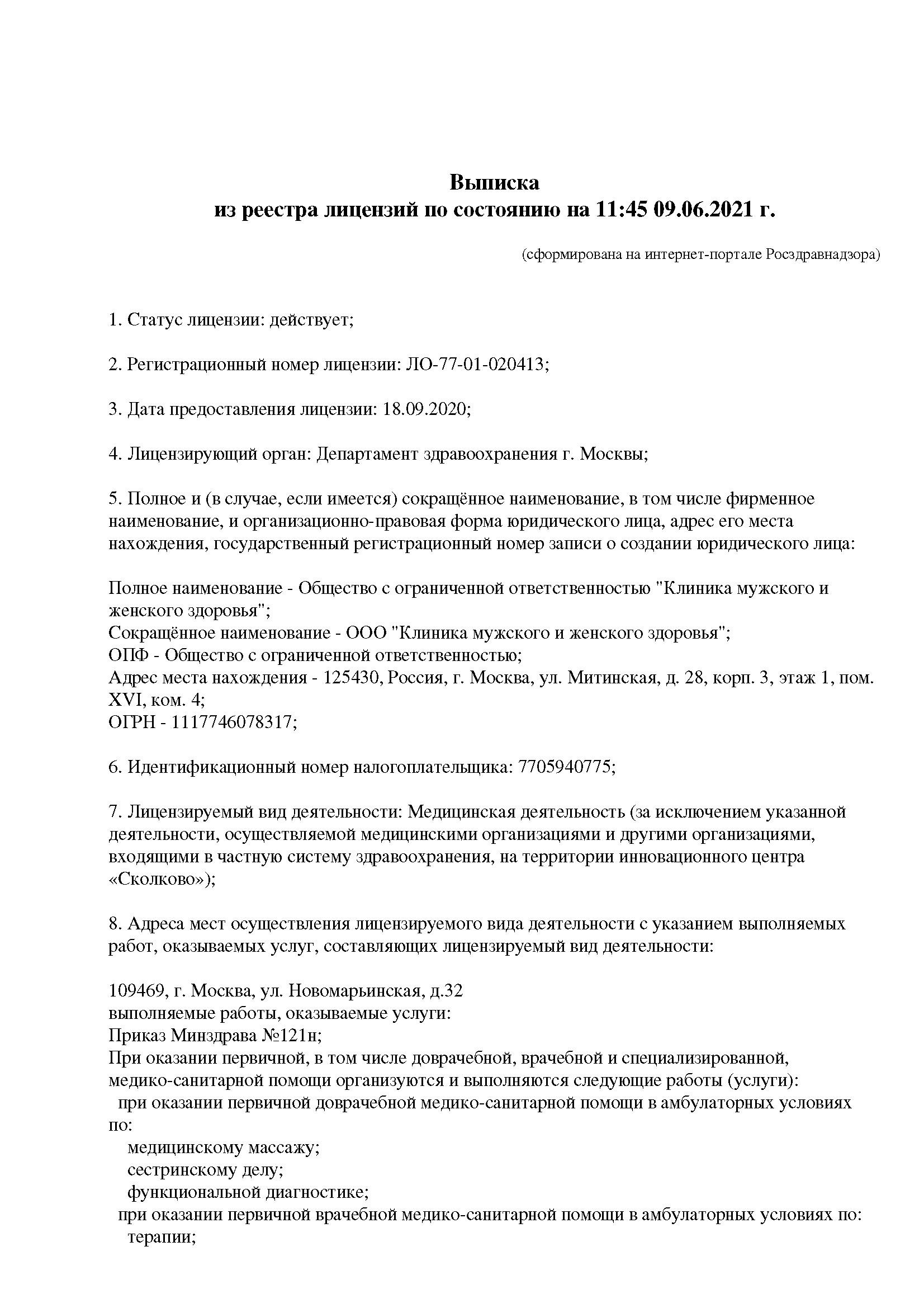 Выписка из реестра ООО «Клиника мужского и женского здоровья» - страница 1