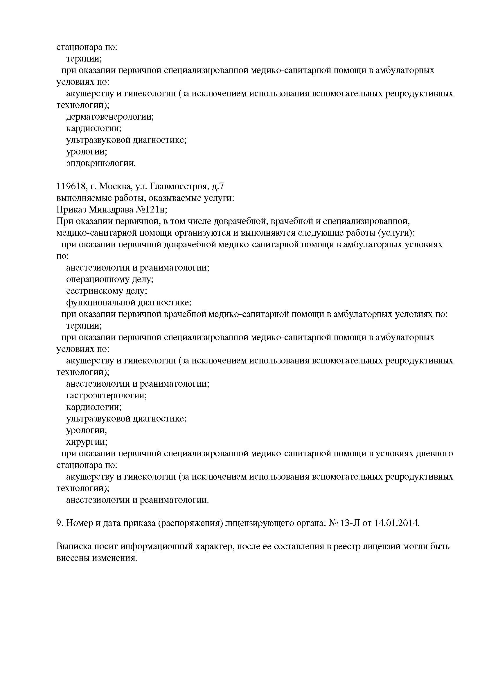 Выписка из реестра ООО «Многопрофильный центр МедЗдравСервис» - страница 2