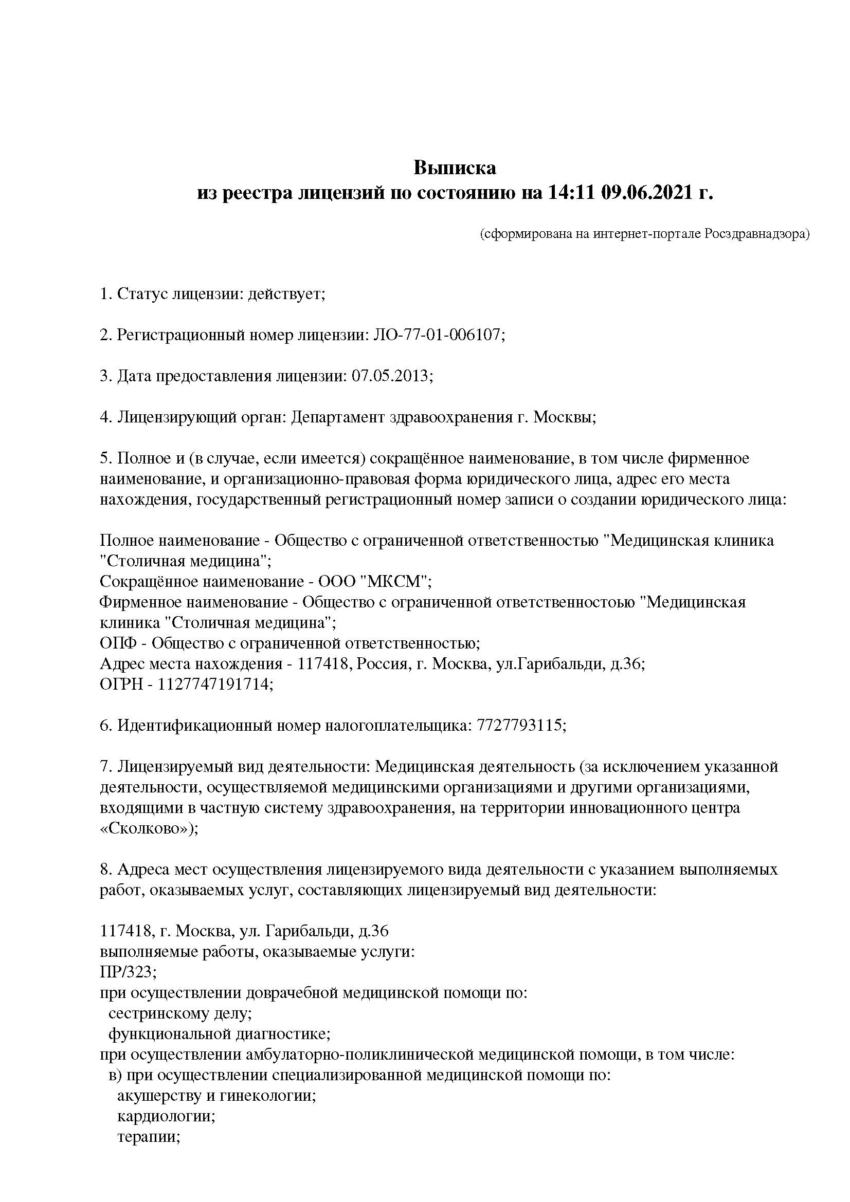 Выписка из реестра ООО «Медицинская клиника «Столичная медицина» - страница 1