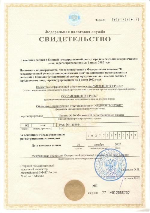 Свидетельство о внесение записи в Единый государственный реестр юридических лиц