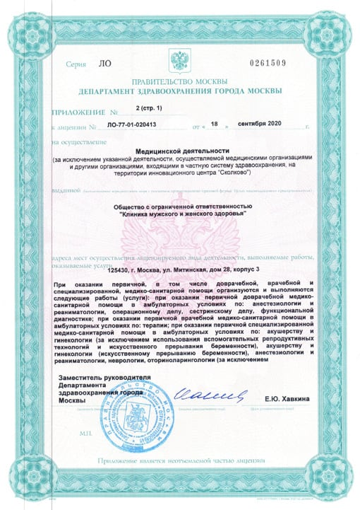 Лицензия ООО «Клиника мужского и женского здоровья» - страница 4