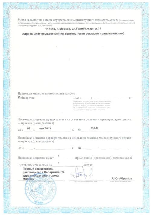 Лицензия ООО «Медицинская клиника «Столичная медицина» - страница 2