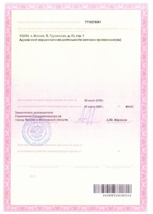 Лицензия АНОФКСР «СОЮЗ» - страница 2
