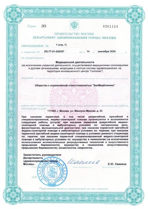 Лицензия ООО «БелМедКлиника» - страница 3