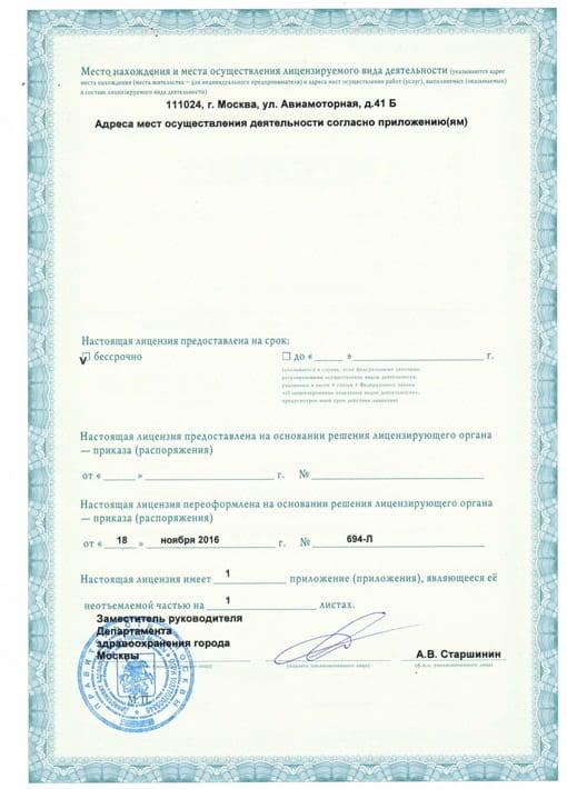 Лицензия ООО «Евроклиник» - страница 2
