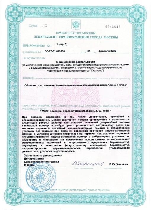 Лицензия ООО Медцентр «Дина-К Плюс» - страница 7