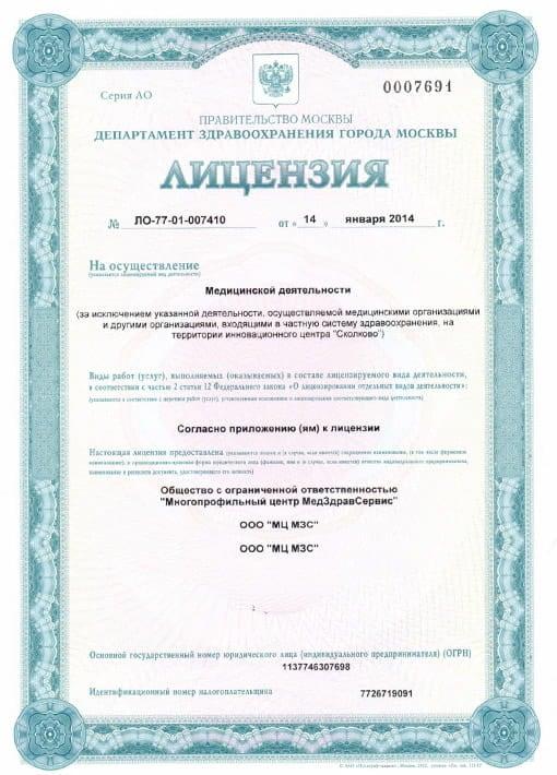 Лицензия ООО «Многопрофильный центр МедЗдравСервис» - страница 1