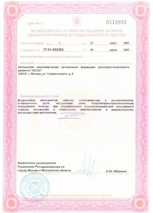 Лицензия АНОФКСР «СОЮЗ» - страница 3
