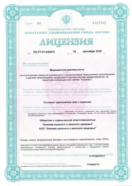 Лицензия ООО «Клиника мужского и женского здоровья» - страница 1