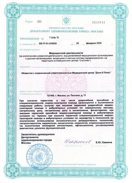 Лицензия ООО Медцентр «Дина-К Плюс» - страница 5
