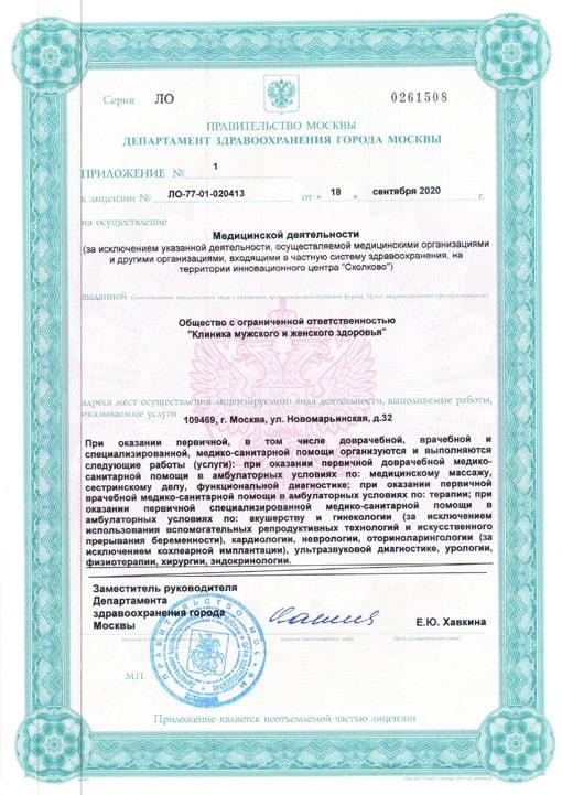 Лицензия ООО «Клиника мужского и женского здоровья» - страница 3