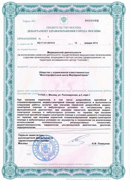Лицензия ООО «Многопрофильный центр МедЗдравСервис» - страница 3