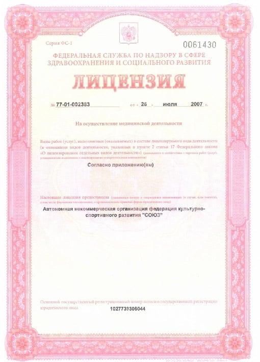 Лицензия АНОФКСР «СОЮЗ» - страница 1