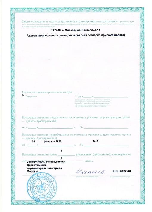 Лицензия ООО Медцентр «Дина-К Плюс» - страница 2