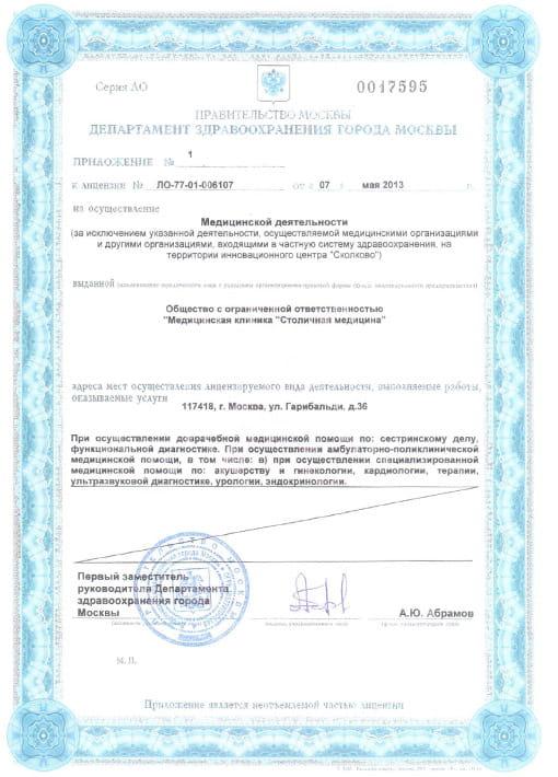 Лицензия ООО «Медицинская клиника «Столичная медицина» - страница 3