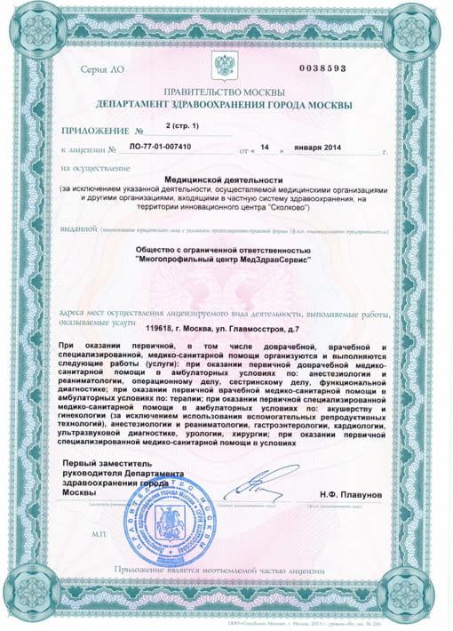 Лицензия ООО «Многопрофильный центр МедЗдравСервис» - страница 4
