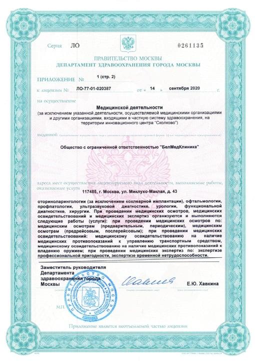 Лицензия ООО «БелМедКлиника» - страница 4